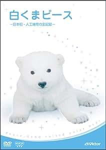 白くまピース ~日本初・人工哺育の全記録~ [DVD]