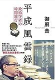 「平成風雲録 政治学者の時間旅行」販売ページヘ