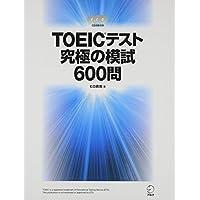 TOEIC(R)テスト 究極の模試600問 【新形式問題の完全模試200問(音声付)プレゼント】 (TOEICテスト 究極シリーズ)