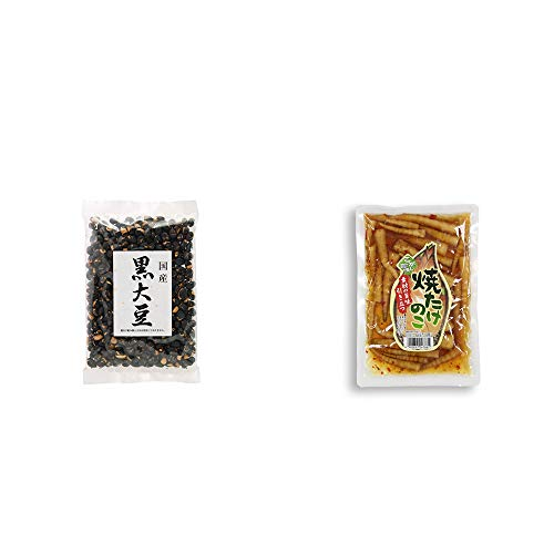 [2点セット] 国産 黒大豆(140g)・焼たけのこ(300g)