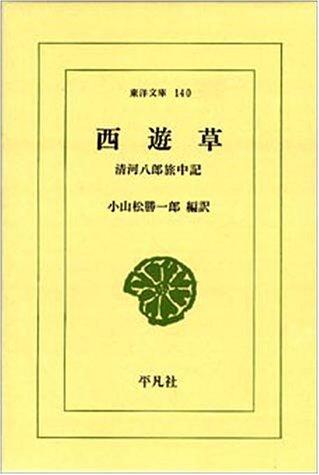 西遊草―清河八郎旅中記 (東洋文庫 (140))