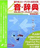 音・辞典 VOL.24 パワー・プレゼンテーション / BGM & ME