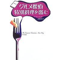 グルメ探偵、特別料理を盗む (ハヤカワ・ミステリ文庫)