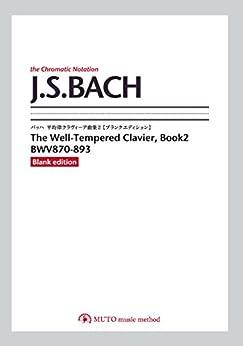 [大川 ワタル]のバッハ平均律クラヴィーア曲集2【ブランクエディション】 BWV870-439 3線譜,クロマチックノーテーション