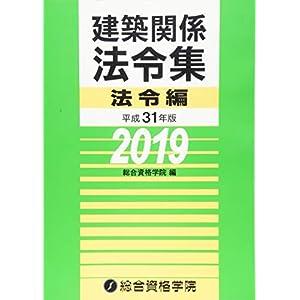 平成31年版(2019年度版) 建築関係法令集法令編