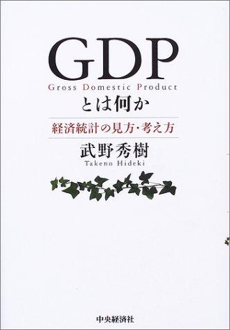 GDPとは何か―経済統計の見方・考え方