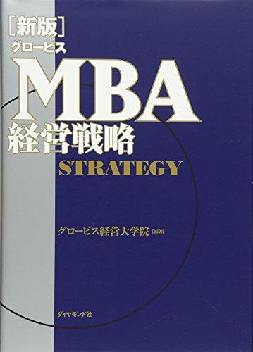 [新版]グロービスMBA経営戦略の詳細を見る