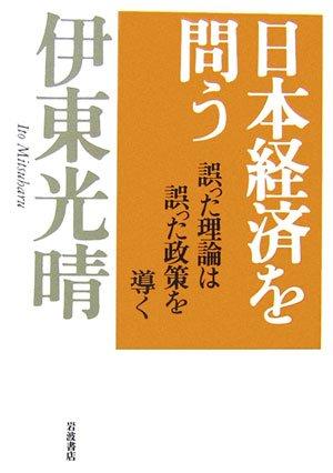 日本経済を問う―誤った理論は誤った政策を導くの詳細を見る