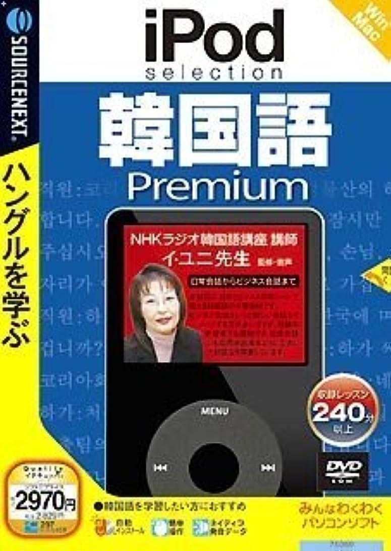 骨髄マリン情熱IPod selection 韓国語 Premium (説明扉付スリムパッケージ版)