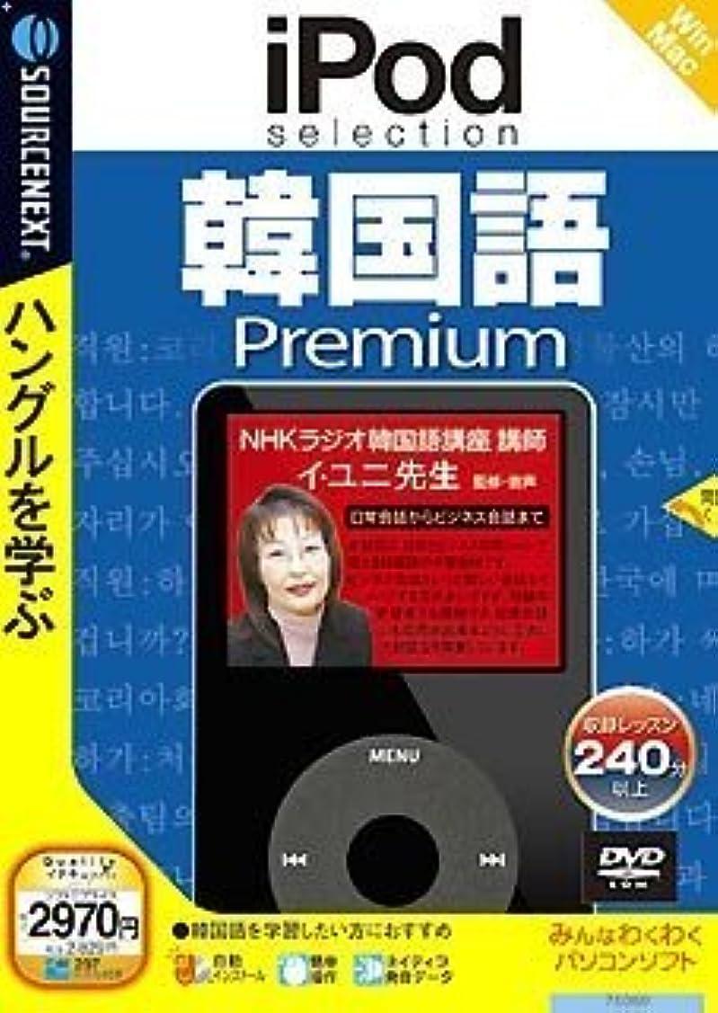 希少性ごちそう産地IPod selection 韓国語 Premium (説明扉付スリムパッケージ版)