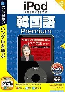 IPod selection 韓国語 Premium (説明扉付スリムパッケージ版)
