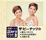 特選・歌カラベスト3 恋のバカンス/さよならは突然に/大阪の女