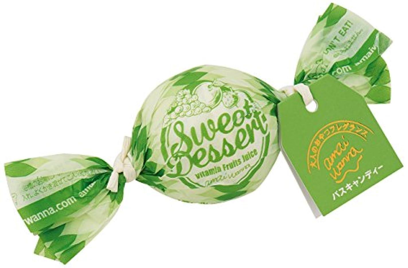 残基兄弟愛極端なアマイワナ バスキャンディー35g×12粒 ビタミンフルーツジュース(発泡タイプ入浴料 心はずむ元気なビタミンフルーツの香り)