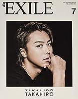 月刊EXILE(エグザイル)2017年07月号