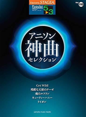 [画像:STAGEA ポピュラー 5~3級 Vol.110 アニソン神曲・セレクション]
