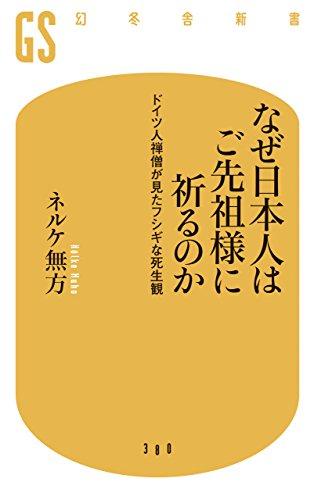 なぜ日本人はご先祖様に祈るのか ドイツ人禅僧が見たフシギな死生観 (幻冬舎新書)の詳細を見る