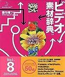 ビデオ素材辞典 Vol.8 四季の花
