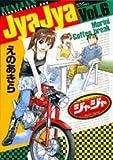 ジャジャ 6 (サンデーGXコミックス)