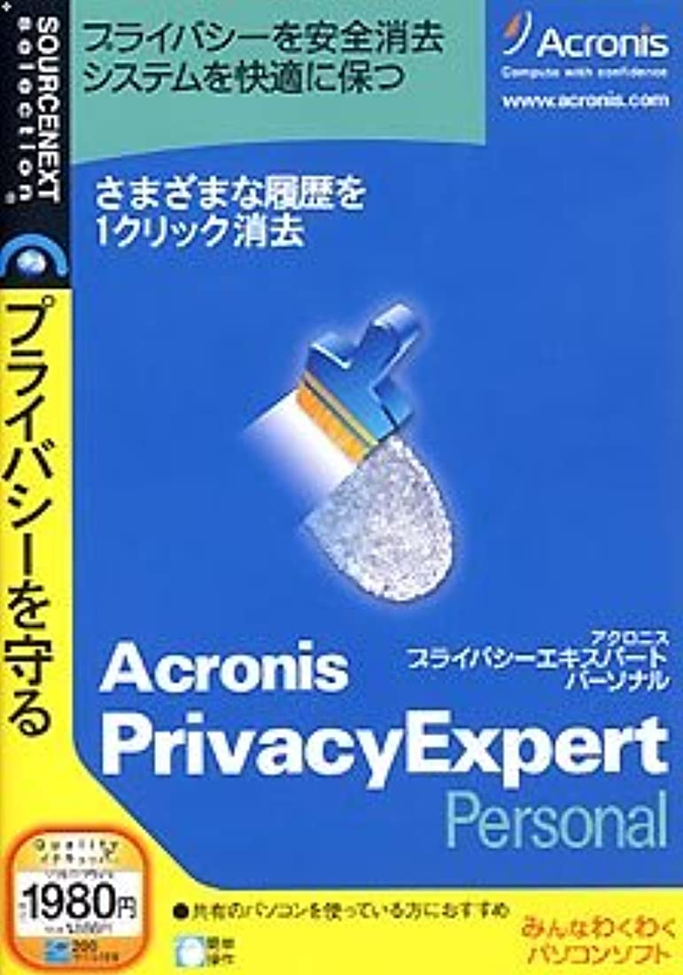 入植者次へ温度計Acronis PrivacyExpert Personal (税込\1980 スリムパッケージ版)