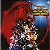 〈ANIMEX 1200シリーズ〉 (44) 超新星フラッシュマン 音楽集 (限定盤)