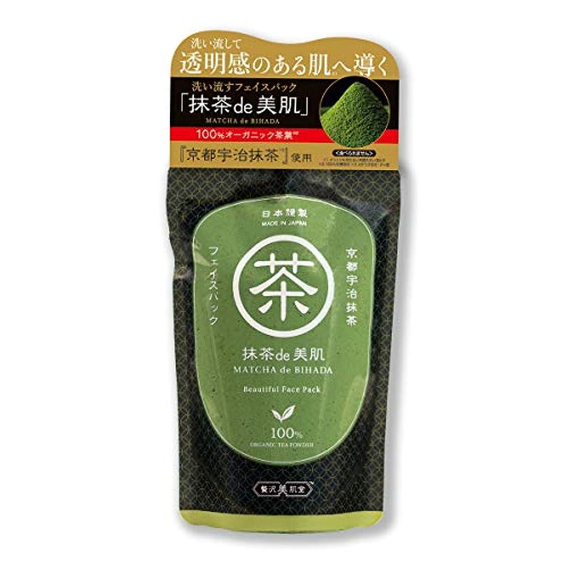 減らす小石統合贅沢美肌堂 抹茶de美肌 抹茶ミルクの香り 170g