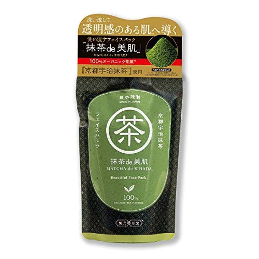 割り込みアンデス山脈トロリーバス贅沢美肌堂 抹茶de美肌 抹茶ミルクの香り 170g