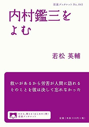 内村鑑三をよむ (岩波ブックレット)