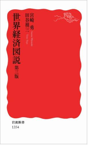 世界経済図説 第三版 (岩波新書)の詳細を見る