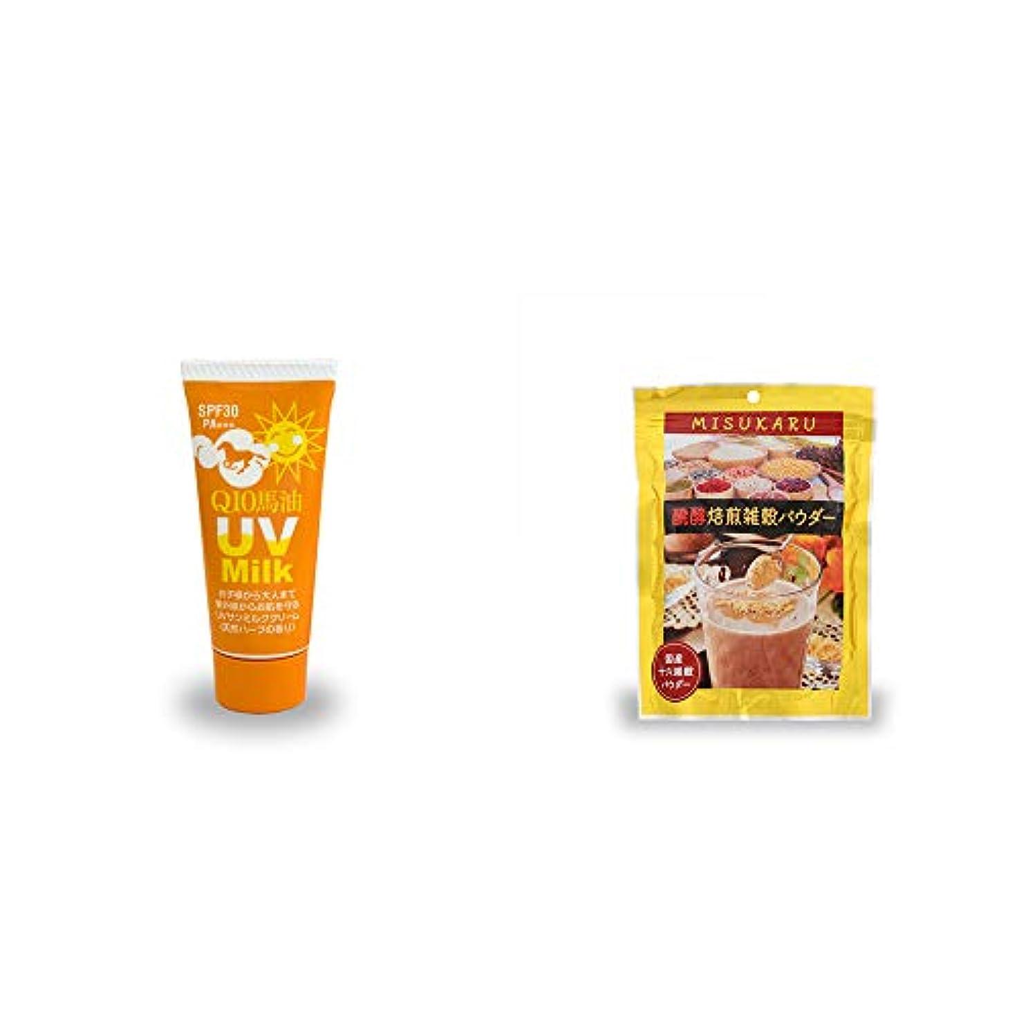 合併羊先生[2点セット] 炭黒泉 Q10馬油 UVサンミルク[天然ハーブ](40g)?醗酵焙煎雑穀パウダー MISUKARU(ミスカル)(200g)