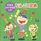 99 おゆうぎ会用CD1 「だんご3兄弟」