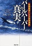 パールハーバーの真実 技術戦争としての日米海戦 (PHP文庫)