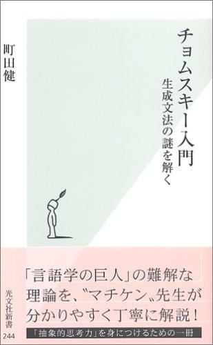 チョムスキー入門  生成文法の謎を解く (光文社新書)の詳細を見る