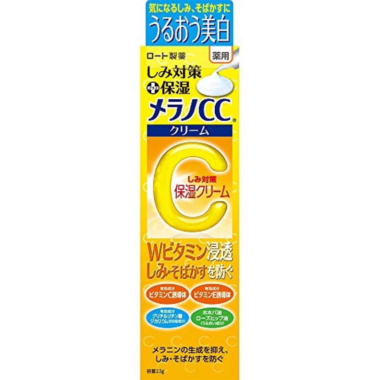 【2018年秋発売】メラノCC 薬用しみ?そばかす対策 保湿クリーム Wのビタミン配合 23g