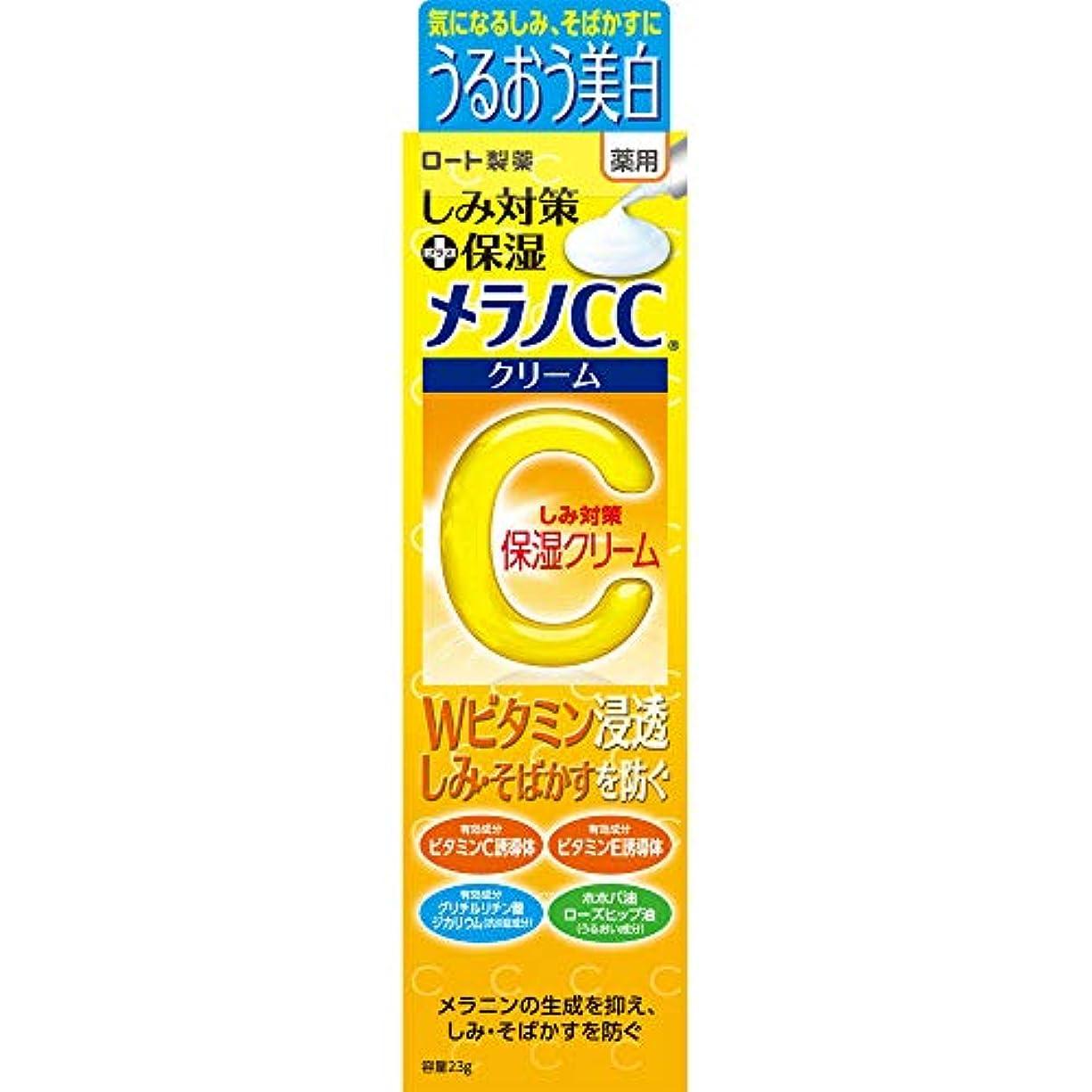 暫定織機心のこもったメラノCC 薬用しみ対策 保湿クリーム 23g