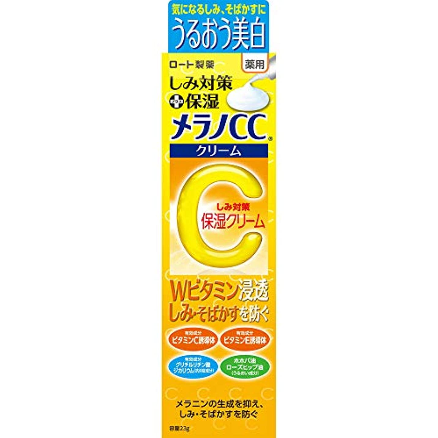 実質的に思春期クラブメラノCC 薬用しみ対策 保湿クリーム 23g