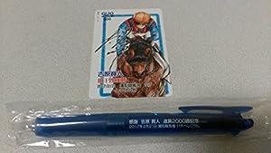 非売品 吉原寛人 騎手 クオカード ボールペン 2000勝記念 ヘレニウム 金沢競馬 地方競馬 ジョッキー JRA