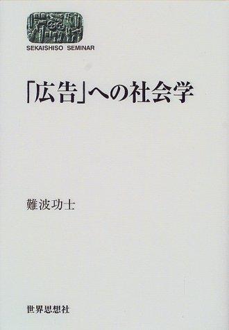 「広告」への社会学 (SEKAISHISO SEMINAR)の詳細を見る