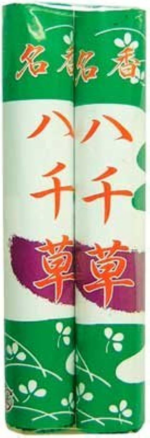 小道バートピック八千草(2把入) 【まとめ買い20個セット】 40-492