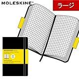 モレスキン MOLESKINE ソフトカバー スクエアードノートブック ラージサイズ 方眼 Black