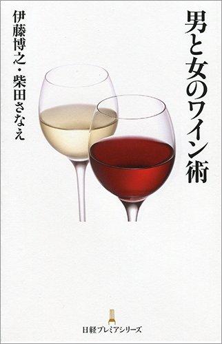 男と女のワイン術 (日経プレミアシリーズ)