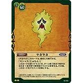 ドラゴンクエストTCG 《マネマネ》 DQ02-053UC 第2弾-進化の秘法編- シングルカード