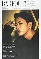 BARFOUT! 254 佐藤健 (Brown's books)