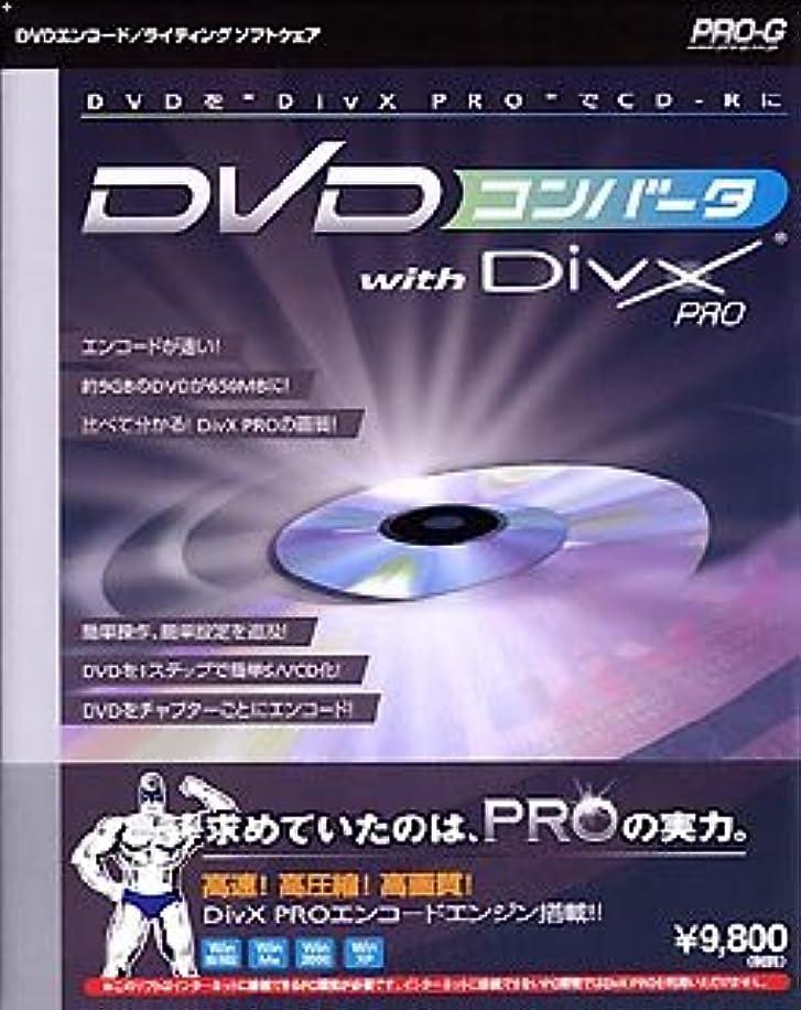 ヒップ想像力劇場DVDコンバータ with DivX PRO
