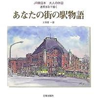 あなたの街の駅物語―JR東日本大人の休日 透明水彩で描く