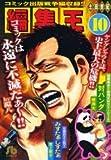 編集王 文庫版 コミック 1-10巻セット (つB)