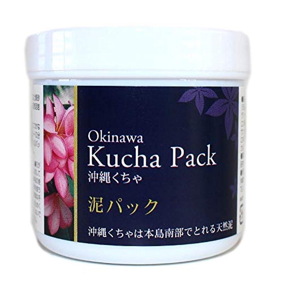 オペラ改革右沖縄くちゃ泥パック 2個 (1個?150g)