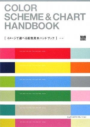 イメージで選べる配色見本ハンドブック (MdN BOOKS)の詳細を見る