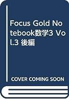 Focus Gold Notebook数学3 Vol.3 後編