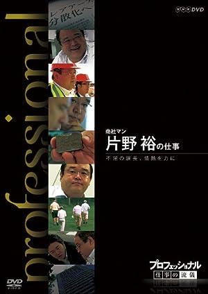 プロフェッショナル 仕事の流儀 商社マン 片野 裕の仕事 不屈の課長、情熱を力に [DVD]