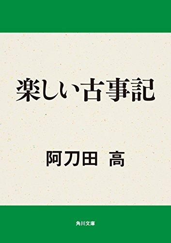 楽しい古事記 (角川文庫)の詳細を見る
